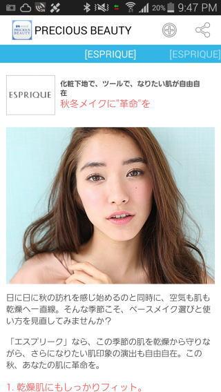 kose-beauty-app_2.jpg