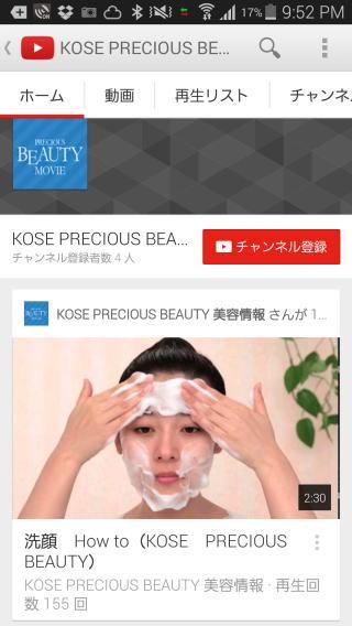 kose-beauty-app_3.jpg