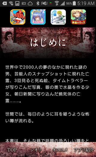 uwasa_kowai_2.jpg
