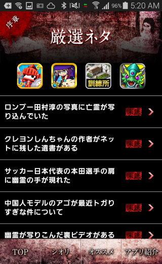 uwasa_kowai_3.jpg