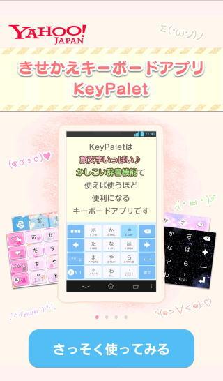 yahoo-keypalet_1.jpg