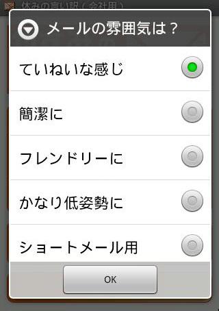 excuse-off-app1.jpg