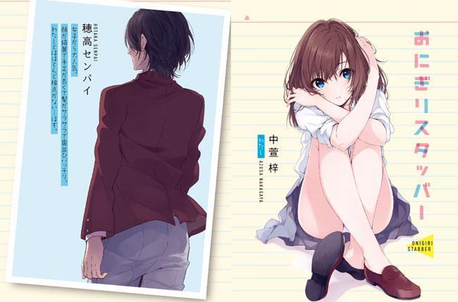 onigiri-stabber-1.jpg