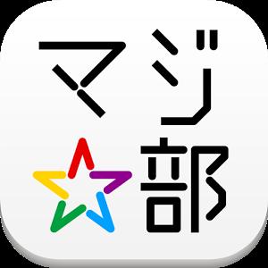 マジ部~0円!アプリが全然マジ...