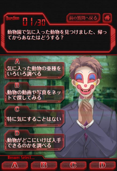 sindan-psychopass2.PNG