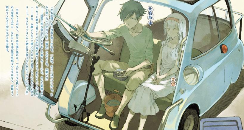 youhimenootomurai-img1.jpg